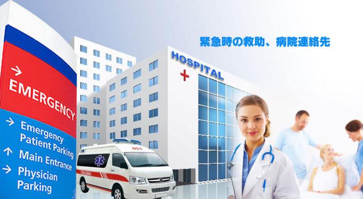 バリでの緊急時 – 救助, 病院 連絡先