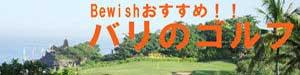 ゴルフ 場 手配 ゴルフ三昧 ホテル ヴィラ 予約 バリ島 旅行 会社