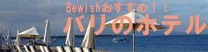 ホテル ヴィラ 予約 バリ島ホテル手配 ホテルパッケージ バリ島 旅行 会社