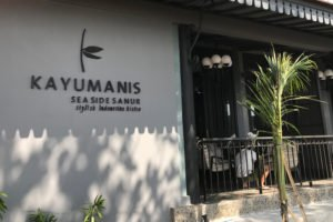 インドネシア料理、サヌールサンライズ、朝陽